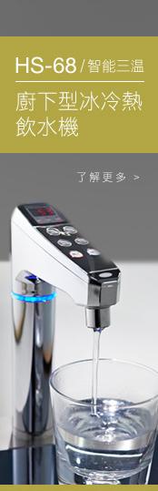 賀譽飲用水科技